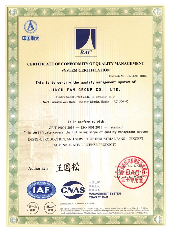 Blower Manufacturer—Group 9000 Certification-English