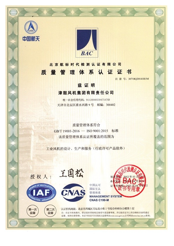 Tianjin Axial Fan—Group 9000 Certificate