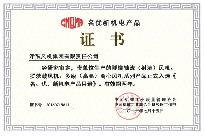 Mingyou New Electromechanical Product Certificate