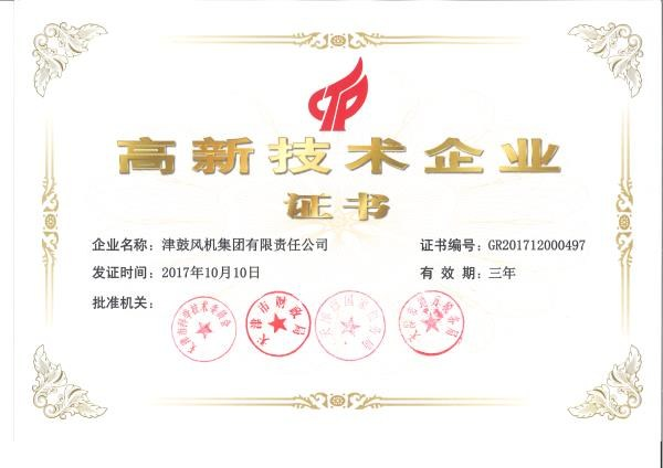Tianjin Fan Manufacturer—Enterprise Certificate