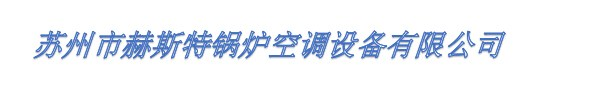 Suzhou Hurst Boiler Air Conditioning Equipment Co., Ltd.