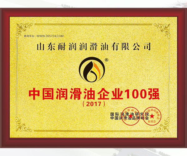 Top 100 lubricating oil enterprises in China