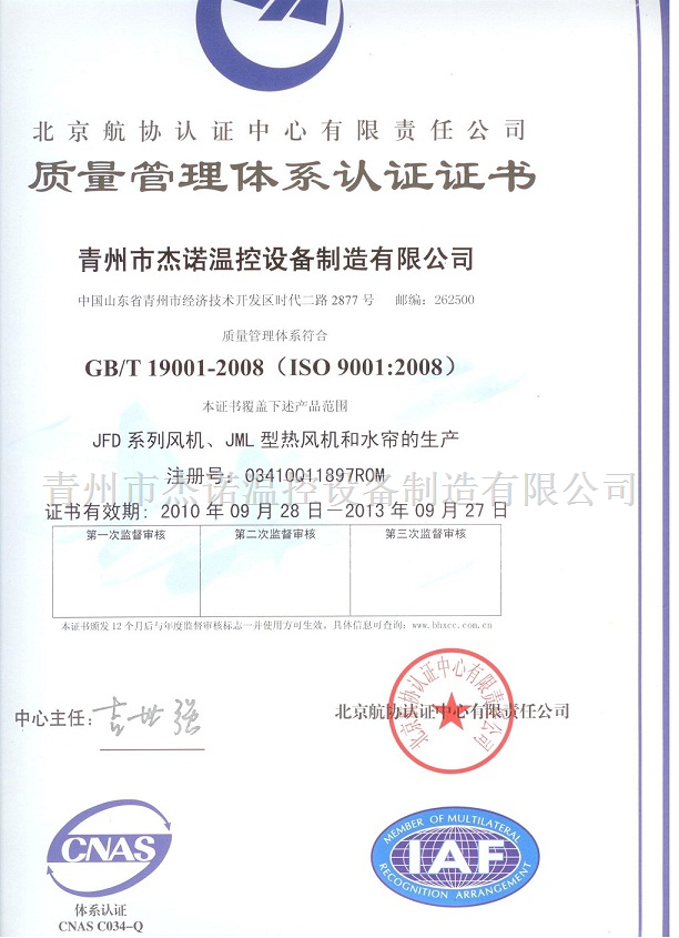 9001: 2008 certification