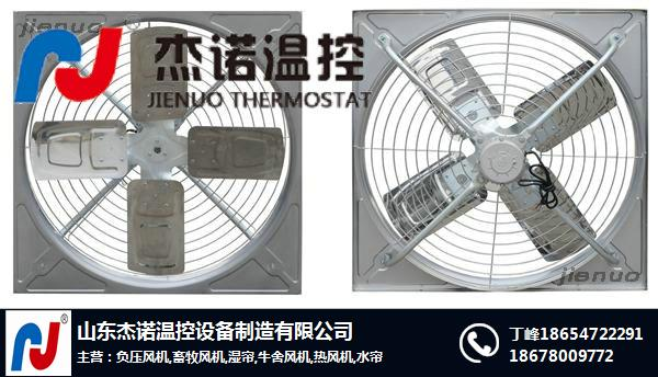 Cowshed Fan-Jenuo Temperature Control (Quality Merchant) -Durable Cowshed Fan